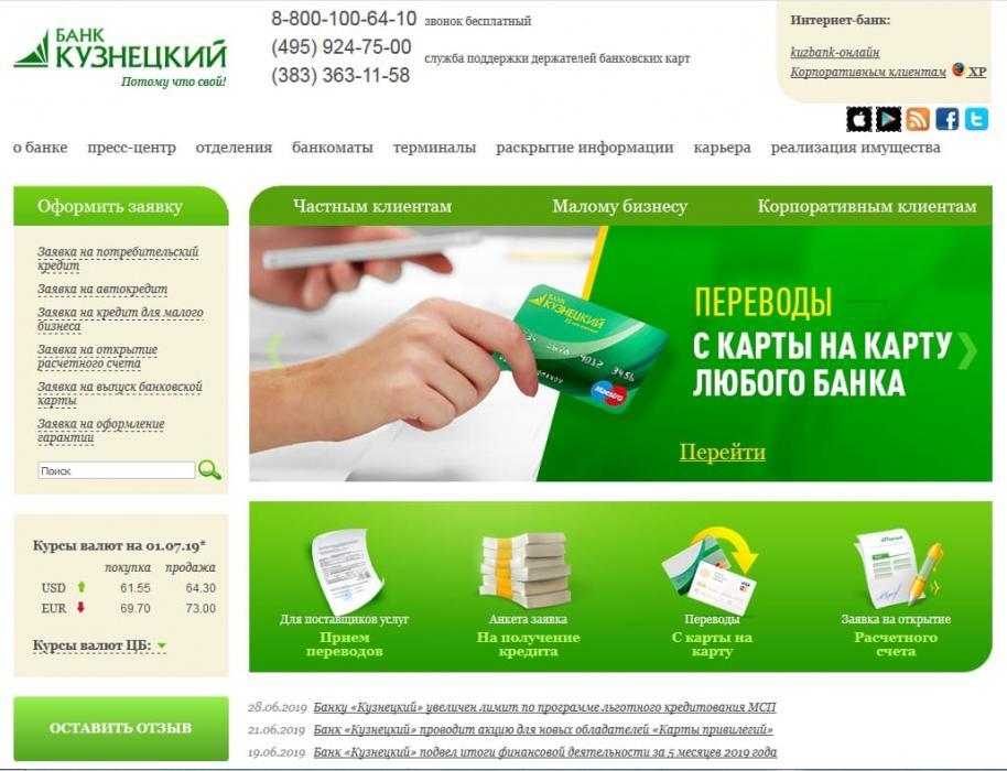 kuzbank3.jpg