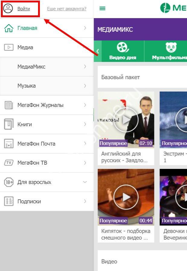 otkluchit-megafon-tv4.jpg