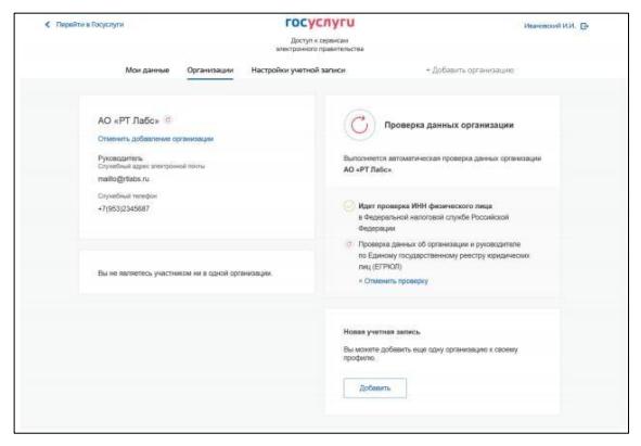organization-verification-process.png