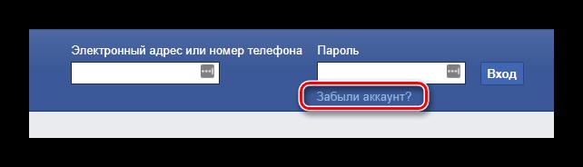 Ssyilka-dlya-vosstanovleniya-akkaunta-na-stranitse-registratsii-Feysbuk.png