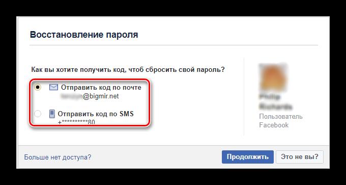 Vyibor-sposoba-polucheniya-koda-dlya-sbrosa-parolya-v-feysbuk.png