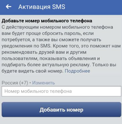 vosstanovit-facebook3.jpg