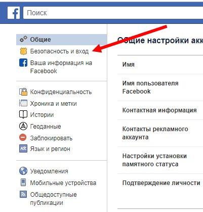 facebook-kak-pomenyat-parol8.jpg
