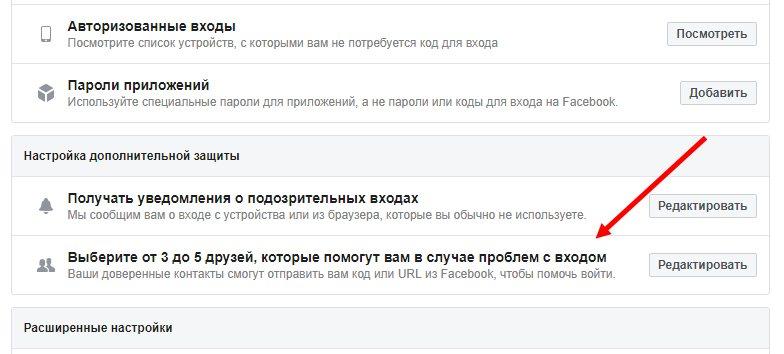 vosstanovit-facebook4-1.jpg