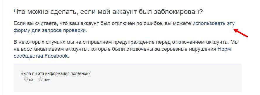 vosstanovit-facebook5.jpg