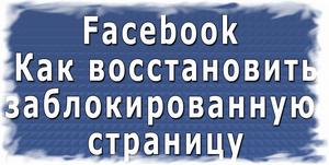 kak-vosstanovit-zablokirovannuyu-stranicu-feysbuk.png