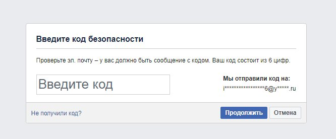 facebook-kak-izmenit-parol.jpg