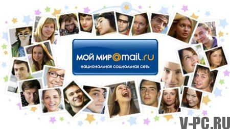1355240543_moy_mirmail.ru_-e1492672316982.jpg