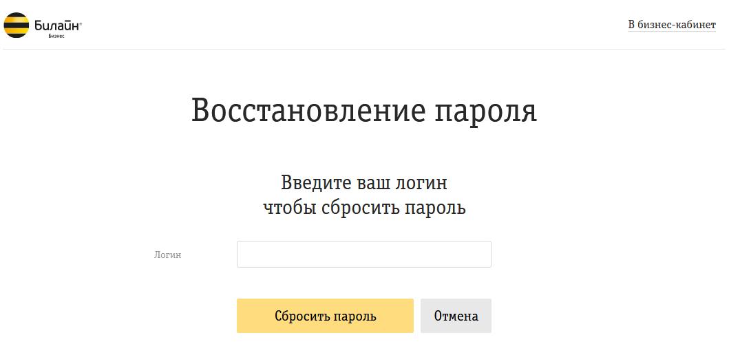 Vosstanovlenie-parolya-ot-lichnogo-kabineta-Bilajn-Biznes.png