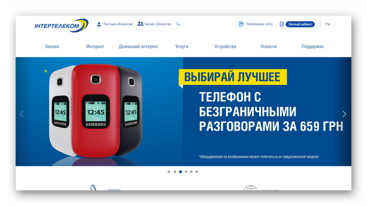 intertelekom-ofitsialnyj-sajt.png