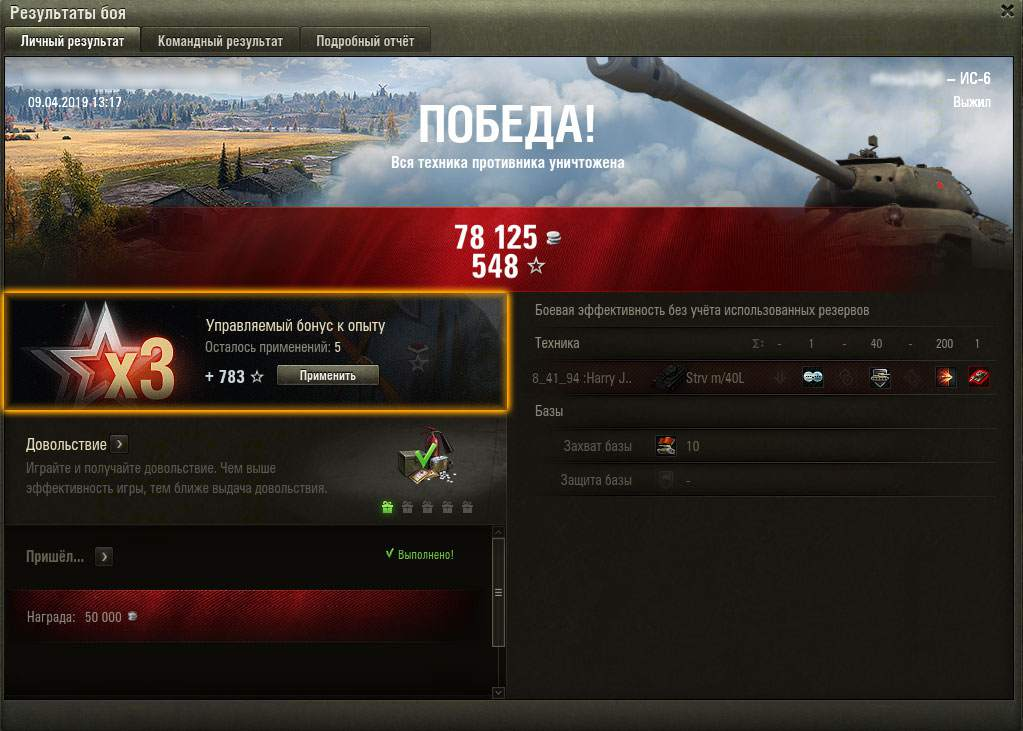 tankovyj-premium-akkaunt-3.jpg