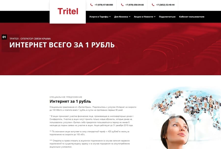 tritel3.jpg
