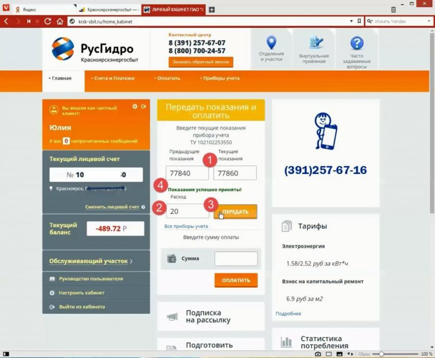 krasehnergosbyt-lichnyj-kabinet-peredat-pokazaniya-1024x842-1024x842.jpg