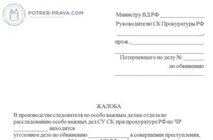 ZHaloba_Ministru_vnutrennih_del_Kolokoltsevu_V.A.-e1533376141416.png