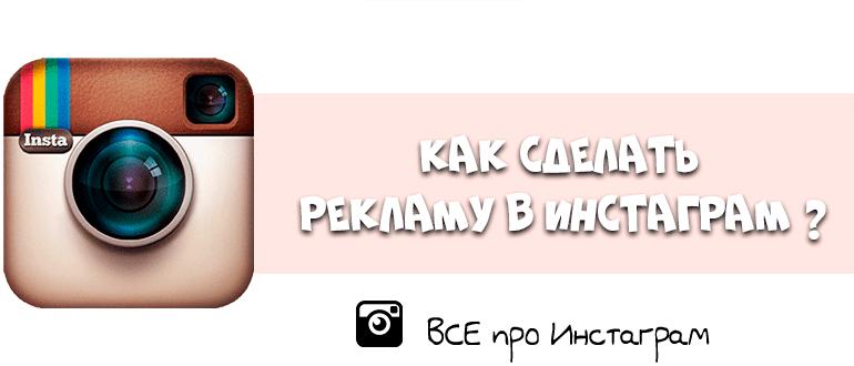 kak-sdelat-i-razmestit-reklamu-v-instagram.png