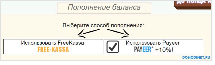 sposoby-popolneniya-balansa.png