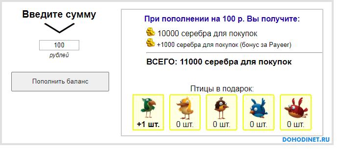raschet-na-kalkulyatore-pri-vlozhenii-100-rublej.png