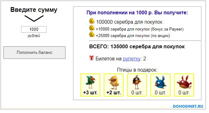 raschet-na-kalkulyatore-pri-vlozhenii-1000-rublej.png