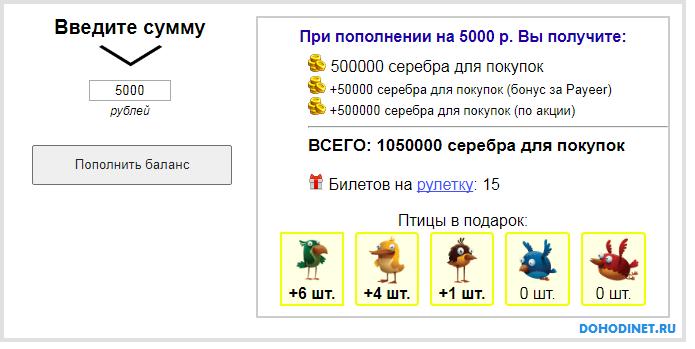 raschet-na-kalkulyatore-pri-vlozhenii-5000-rublej.png
