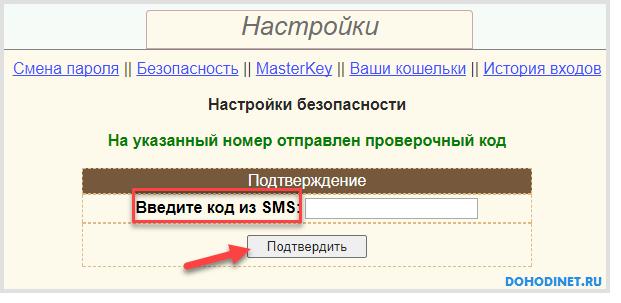 forma-dlya-vvoda-koda-iz-sms.png