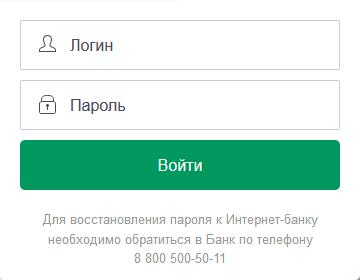 Vhod-v-lichnyj-kabinet-Banka-Koltso-Urala.png