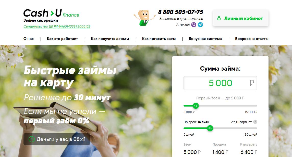 Glavnaya-stranitsa-ofitsialnogo-sajta-Cash-U.png