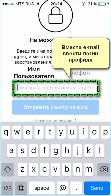 avtorizatsiya-v-instagram.png