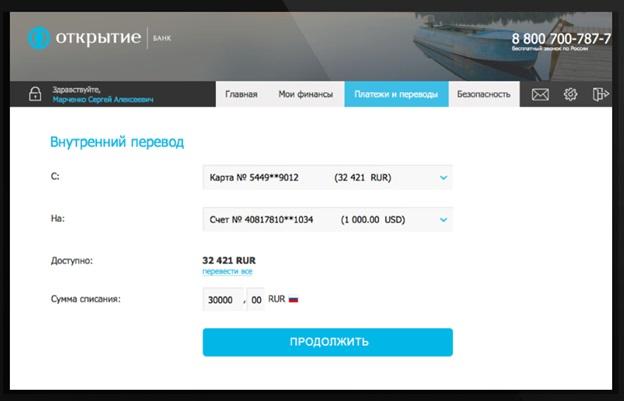 lichnyj-kabinet-bank-otkrytie17.jpg