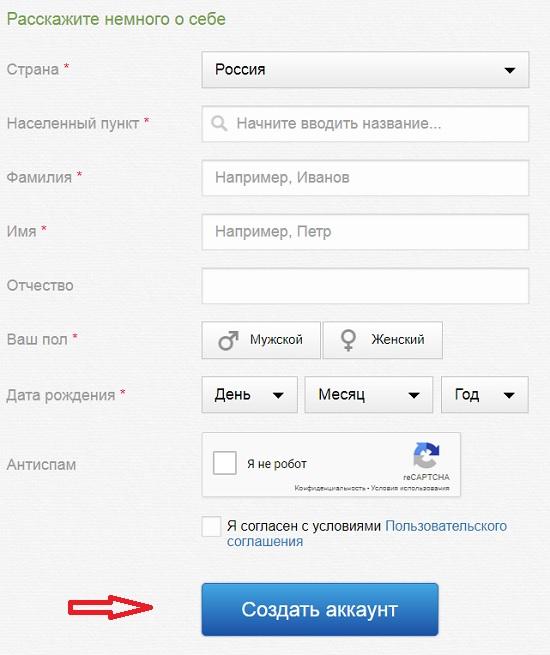 Internet-Opros-registratsiya.jpg