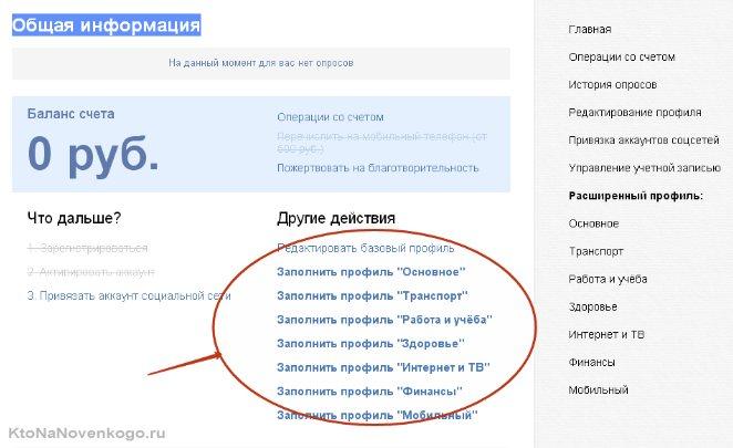 zapolnyaem-profil-na-sajte-internetopros.jpg