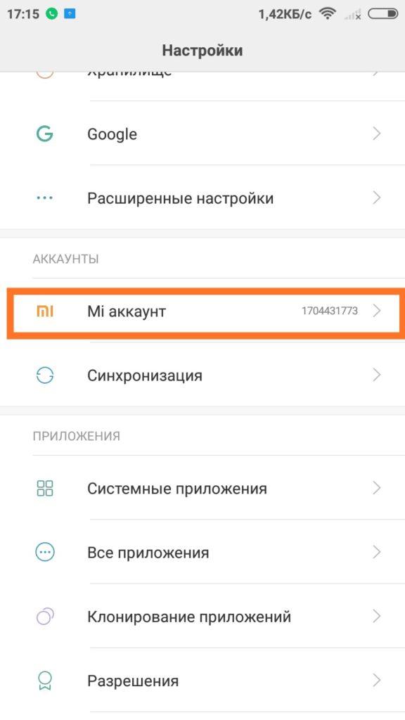 Screenshot_2018-01-27-17-15-48-352_com.android.settings-576x1024.jpg