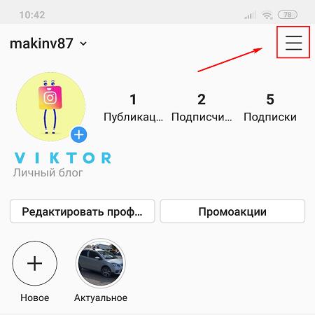 menyu-profilya-v-instagrame.png