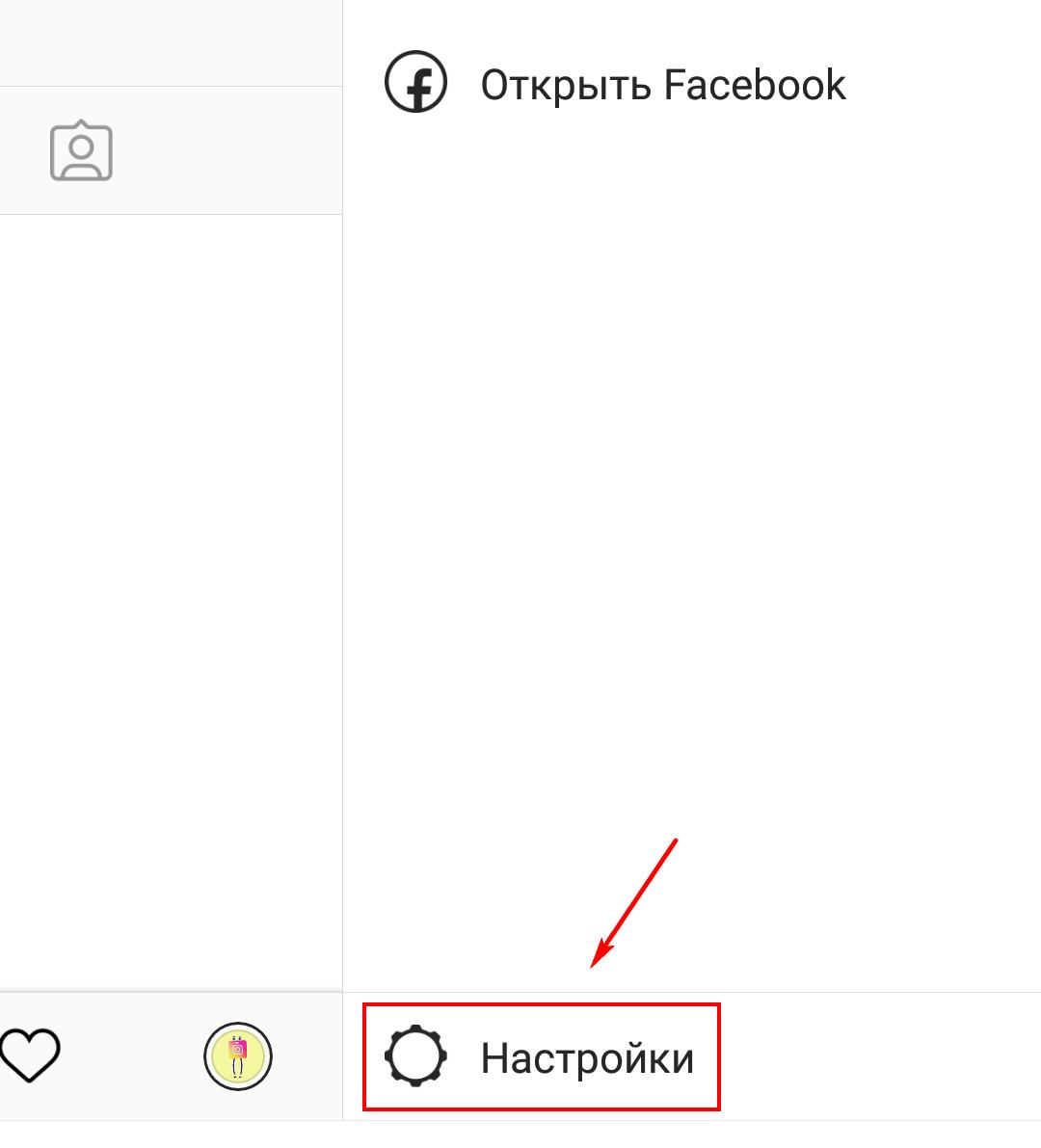 nastrojki-prilozheniya-instagram.png