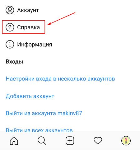 otkryt-spravku-instagrama.png
