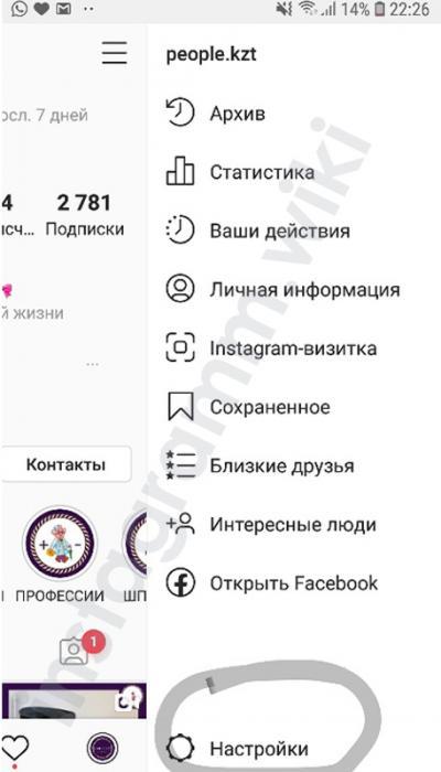 kak-udalit-vtoroy-akkaunt-v-instagram.jpg