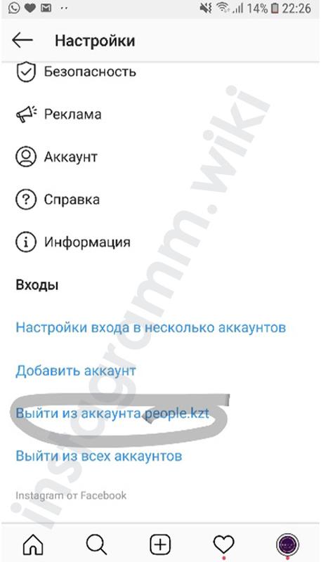 udalit-vtoroy-akkaunt-v-instagram.jpg
