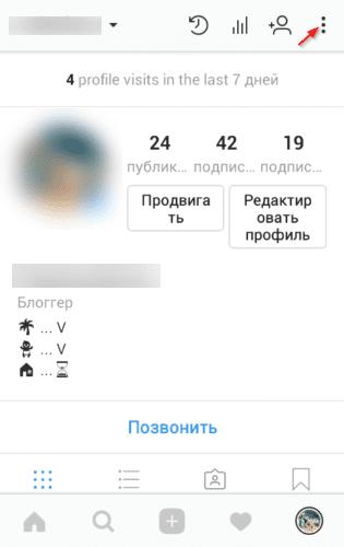 vtoroj-akkaunt-v-instagram-s-odnogo-telefona_1-315x500.png