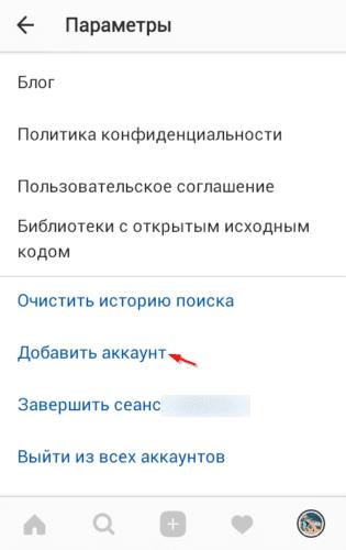 vtoroj-akkaunt-v-instagram-s-odnogo-telefona_2-315x500.png