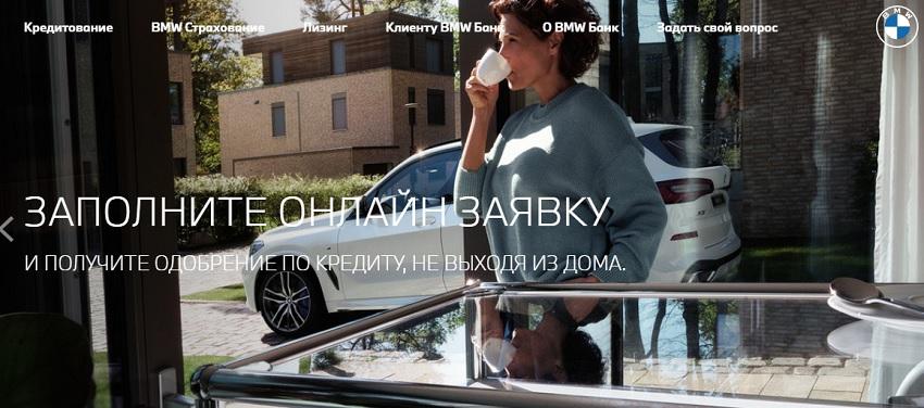 BMW-Bank-2.jpg