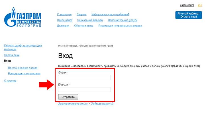 mezhregiongaz-volgograd2.jpg