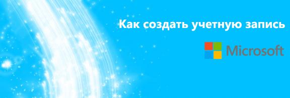 uchetka_microsoft.png