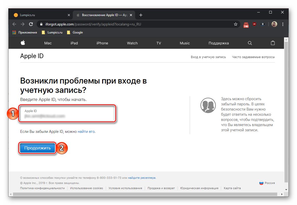 vvod-apple-id-dlya-nachala-vosstanovleniya-parolya-ot-akkaunta.png