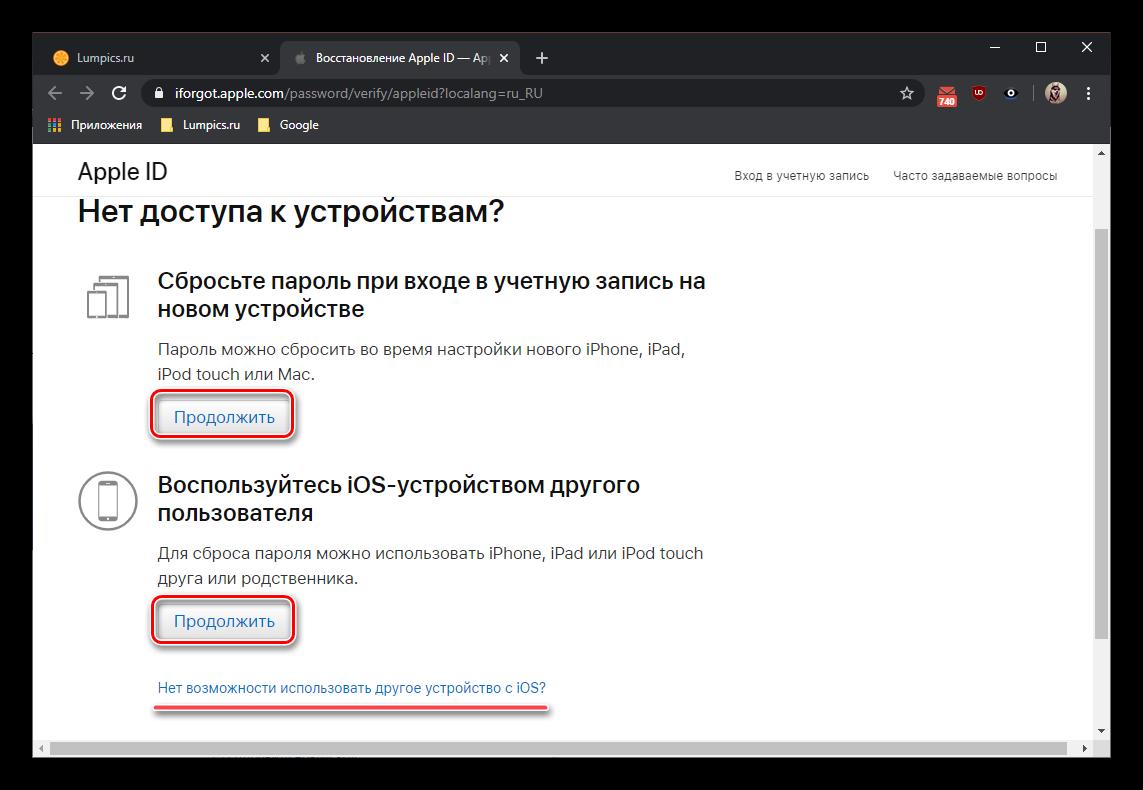 vybor-varianta-vosstanovleniya-parolya-ot-apple-id.png