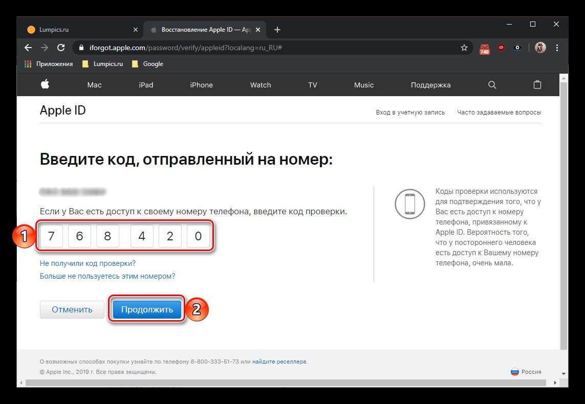 vvod-koda-proverki-dlya-vosstanovleniya-parolya-ot-apple-id.png