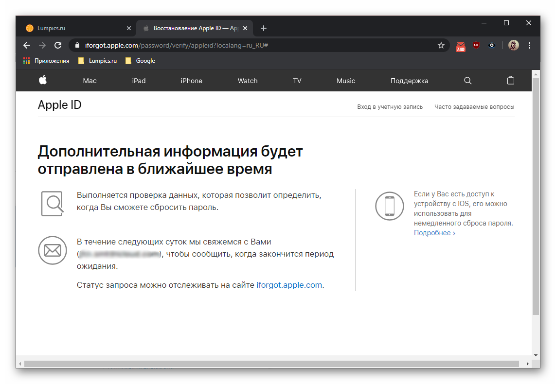 ozhidanie-informaczii-o-proczedure-vosstanovleniya-parolya-ot-apple-id.png