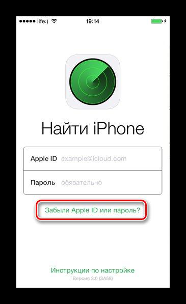 vosstanovlenie-apple-id-cherez-zapushhennoe-prilozhenie-najti-iphone.png