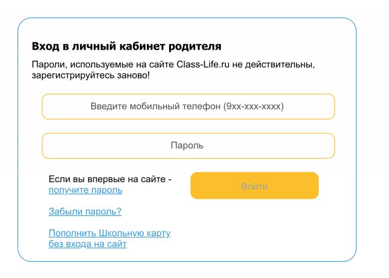 Aksioma-Pitaniya-vhod-v-lichnyj-kabinet-roditelya.png