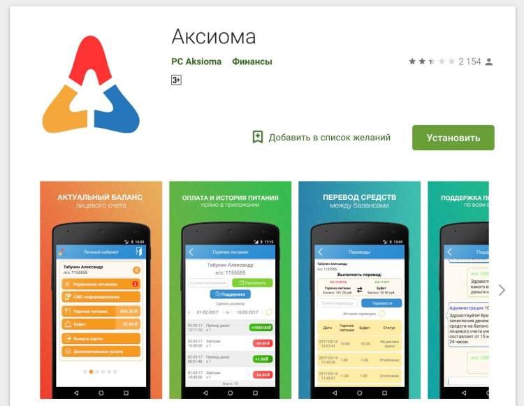 Как скачать приложение для Android