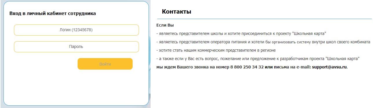 lichnyiy-kabinet-sotrudnika.jpg