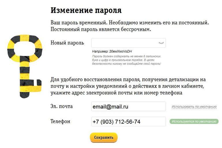 vosstanovlenie-parolya-12.jpg